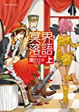 冥界落語 上 新装版 (IDコミックス ZERO-SUMコミックス)