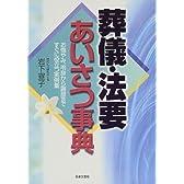 葬儀・法要あいさつ事典―お悔やみ、弔辞から謝辞まですぐに役立つ実例集 (ai・books)