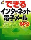 できるインターネット&電子メール―WindowsXP SP2対応 (できるシリーズ)