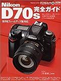 Nikon D70S 完全ガイド デジタルカメラマガジン特別編集 (Impress mook―DCM mook)