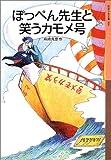 ぽっぺん先生 / 舟崎 克彦 のシリーズ情報を見る