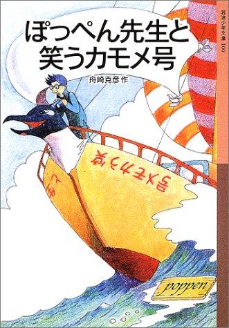ぽっぺん先生と笑うカモメ号 (岩波少年文庫 (100))の詳細を見る