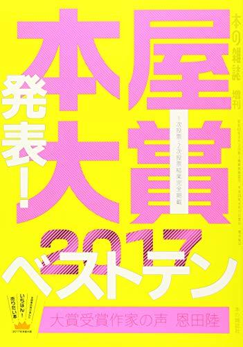 本屋大賞2017 (本の雑誌増刊)