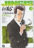 仁義S 8 (ヤングチャンピオンコミックス)
