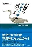 幻像のアオサギが飛ぶよ  日本人・西欧人と鷺