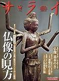 サライ 2008年 9/4号 [雑誌] 画像