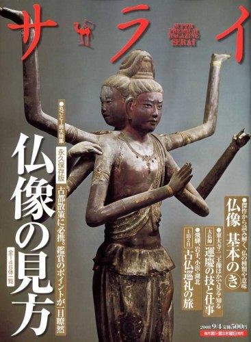サライ 2008年 9/4号 [雑誌]の詳細を見る