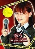 大和姫呂未PV集~歌う大捜査線!~ [DVD]