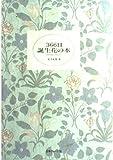 366日 誕生花の本