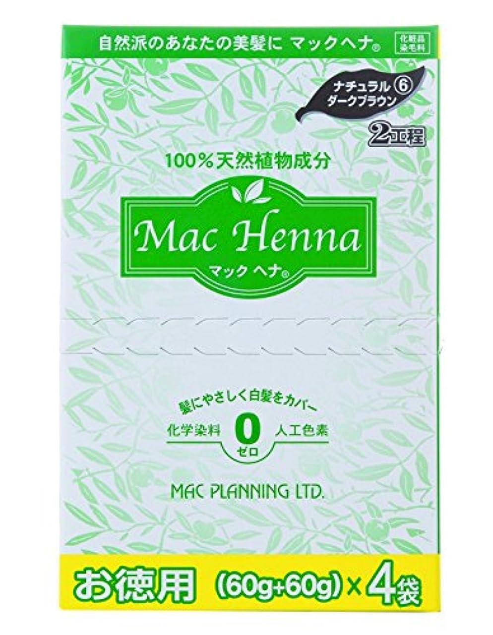 笑伸ばす登録マックヘナ お徳用 ナチュラルダークブラウン480g ヘナ白髪用カラー
