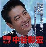 別冊・中谷彰宏6「駆け引きしない男が、モテる。」――口説かなくてもモテる男になる魔法