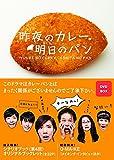 昨夜のカレー、明日のパン DVD-BOX[DVD]