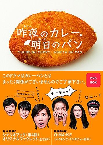 昨夜のカレー、明日のパン DVD-BOX...
