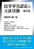 民事事実認定と立証活動 第II巻