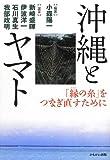 沖縄とヤマト―「縁(えにし)の糸」をつなぎ直すために