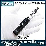 ベブログ JustFog P16 プルームテックカプセル対応 フルスターターキット 4種類から選べるリキッド付き 電子タバコ (ReaperBlendMenthol)
