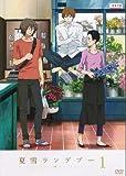 夏雪ランデブー [レンタル落ち] (全4巻セット) [マーケットプレイス DVDセット]