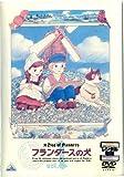 フランダースの犬 全13巻セット [マーケットプレイス DVDセット]