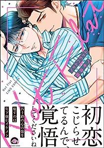 ノットフラット【電子限定かきおろし漫画付】 (GUSH COMICS)