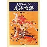 大塚ひかりの義経物語 (角川ソフィア文庫)