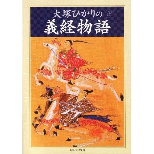 大塚ひかりの義経物語 (角川ソフィア文庫)の詳細を見る