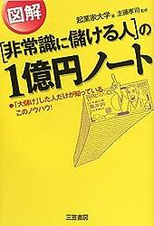 [非常識に儲ける人]の図解1億円ノート