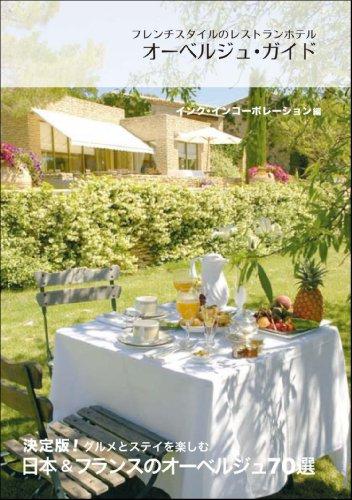 オーベルジュ・ガイド フレンチスタイルの泊まれるレストランの詳細を見る