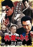 修羅のみち[DVD]