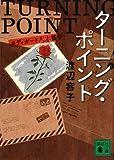 ターニング・ポイント ボディガード八木薔子 (講談社文庫)