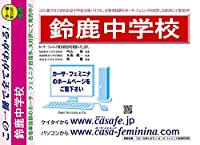 鈴鹿中学校【三重県】 予想問題集D1~10(セット1割引)