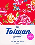 Taiwan guide 24H (改訂版)