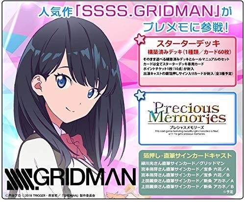 プレシャスメモリーズ 『SSSS.GRIDMAN』 スターターデッキ