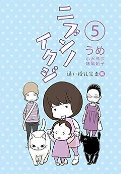 ニブンノイクジ(5) 通い授乳完走編 (コルク)