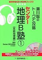 瀬川聡のトークで攻略センター地理B塾 1(系統地理編) (実況中継CD-ROMブックス)