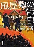 風屋敷の告白(新潮文庫)