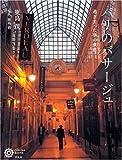 パリのパサージュ―過ぎ去った夢の痕跡 (コロナ・ブックス) 画像
