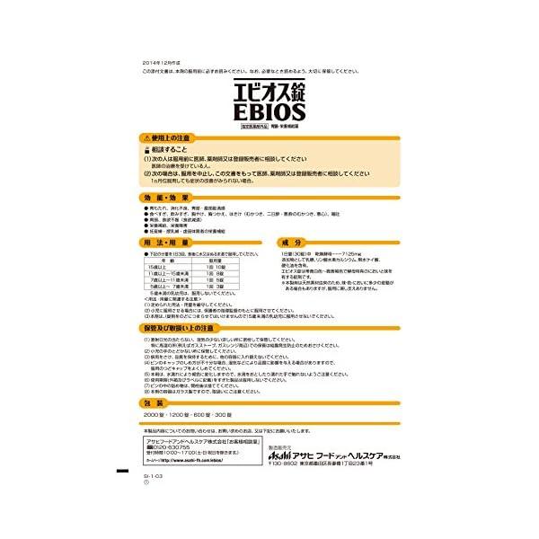 【指定医薬部外品】エビオス錠 1200錠の紹介画像3