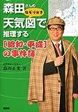 森田さんのなぞりがき 天気図で推理する[昭和・平成]の事件簿 -