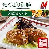 ニチレイ 気くばり御膳 人気7食セット 【2017SS】 7種類×各1食(7食セット) (健康食品)