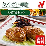 ニチレイ 気くばり御膳 人気7食セット 【2019SS】 7種類×各1食(7食セット) (健康食品)
