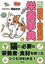 愛猫のための症状 目的別栄養事典