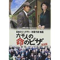 終戦60年ドラマスペシャル 日本のシンドラー杉原千畝物語・六千人の命のビザ [DVD]