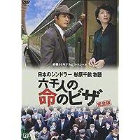 終戦60年ドラマスペシャル 日本のシンドラー杉原千畝物語・六千人の命のビザ