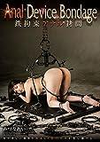 Anal Device Bondage みづなれい [DVD]