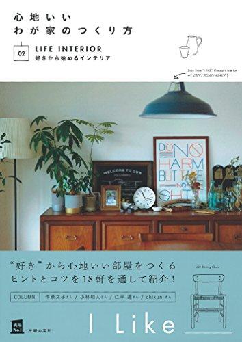RoomClip商品情報 - 心地いいわが家のつくり方 02好きから始めるインテリア (主婦の友実用No.1シリーズ)