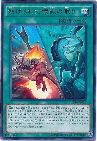 遊戯王/第9期/EP16-JP030 妨げられた壊獣の眠り R