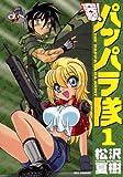 新装版 突撃!パッパラ隊: 1 (REXコミックス)