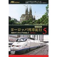 ヨーロッパ列車紀行 5 魅惑のアンダルシアを目指して JPTD-1005 [DVD]