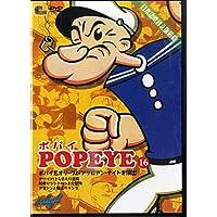 ポパイ - POPEYE -