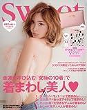 宝島社 Sweet(スウィート) 2015年 12 月号 [雑誌]の画像